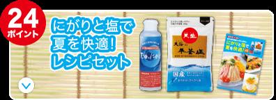 麦茶 キャンペーン 弾 3 伊藤園 第